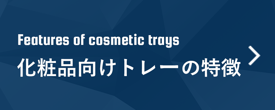 Features of cosmetic trays 化粧品向けトレイの特徴