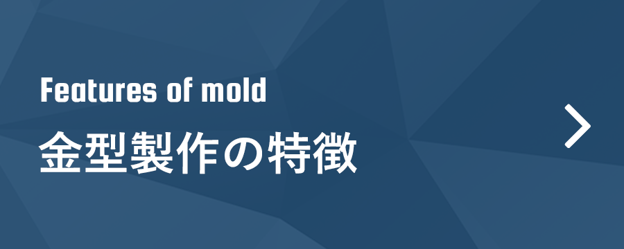 Features of mold 金型製作の特徴